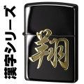 zippo(ジッポーライター) 漢字シリーズ ブラック・ゴールド 翔画像