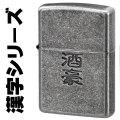 zippo(ジッポーライター)漢字シリーズ 酒豪 復活再販画像