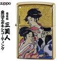 zippo(ジッポーライター) 金箔和柄三美人画像