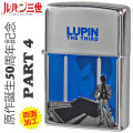 zippo(ジッポーライター) ルパン三世 誕生50周年記念 第5弾 パート4画像