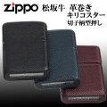 zippo(ジッポーライター)松坂牛革巻き キリコスターブラック ブルー レッド画像