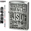 zippo(ジッポーライター) JSDF Jitaku Self-Defense Forces 自宅自衛隊 NT-KA 銀いぶし画像