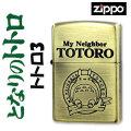 zippo(ジッポーライター) スタジオジブリ ジッポー トトロ 3画像