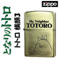 zippo(ジッポーライター) スタジオジブリ トトロ 横顔 3画像