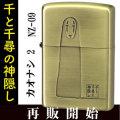 zippo スタジオジブリ千と千尋の神隠し カオナシ 2 真鍮古美画像