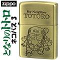 zippo(ジッポーライター) スタジオジブリ となりのトトロ ネコバス 3画像
