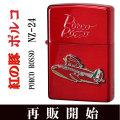 zippo(ジッポーライター) スタジオジブリ ジッポー 紅の豚 ポルコ(赤)2画像