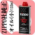 【ZIPPO(ジッポ)】ジッポーライターオイル小缶画像