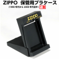 zippo保管用純正プラケース 1990年代-2000年代前半画像