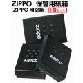 zippo(ジッポーライター)保管用紙箱 ジッポー用空箱3個セット画像