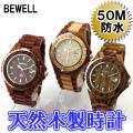 木製腕時計 ウッドウォッチ 腕時計 BEWELL 50m 防水 男女兼用 紅檀 紅檀/楓 ゼブラ 三種画像
