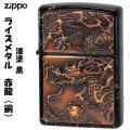zippo(ジッポーライター)ライズメタル銅 赤龍ドラゴン金乱糸塗 黒漆画像