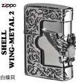 zippo (ジッポーライター) シェルウイングメタル2 豪華な3面加工 白蝶貝画像