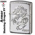 zippo(ジッポーライター)アーマー シャイニング ドラゴン(龍) シルバー画像