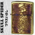 zippo(ジッポーライター) スカルスパイダ− ブラス 真鍮 いぶし画像