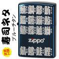 zippo(ジッポーライター)寿司ネタ  ブルーチタン仕上げ画像