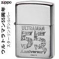 ZIPPO/ウルトラマン 55周年記念 スターリングシルバー 純銀画像