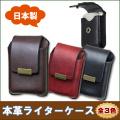 日本製 本革 ライターケース ベルト通し付き ジッポー収納可能 選べる三色画像