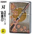 ZIPPO/和板 刀 刃 和柄ジッポー 画像