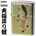 zippo ジッポーライター 和板 夫婦昇り鯉 和柄画像
