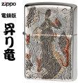 zippo(ジッポーライター)和柄 電鋳板 昇り竜画像