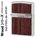 zippo(ジッポー)ホワイトニッケル ウッドシリーズ ライトブラウン天然木(ローズウッド)画像