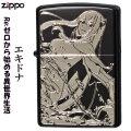 ZIPPO/Re:ゼロから始める異世界生活エキドナ画像