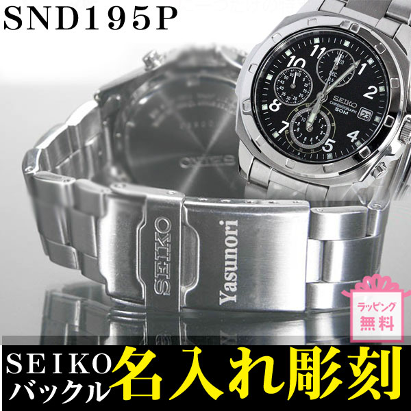 SEIKO/腕時計送料無料 バックル名入れ彫刻 セイコークロノグラフ メンズ SND195P敬老の日・還暦祝いに画像