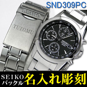 buy popular cde20 6ccdd SEIKO メンズ腕時計 送料無料 バックル名入れ彫刻 セイコー クロノグラフ (SEIKO SND309PC) ギフト 誕生日プレゼントに最適☆