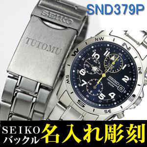 SEIKOメンズ腕時計 送料無料 バックル名入れ彫刻 セイコー クロノグラフ(SEIKO SND379P)画像