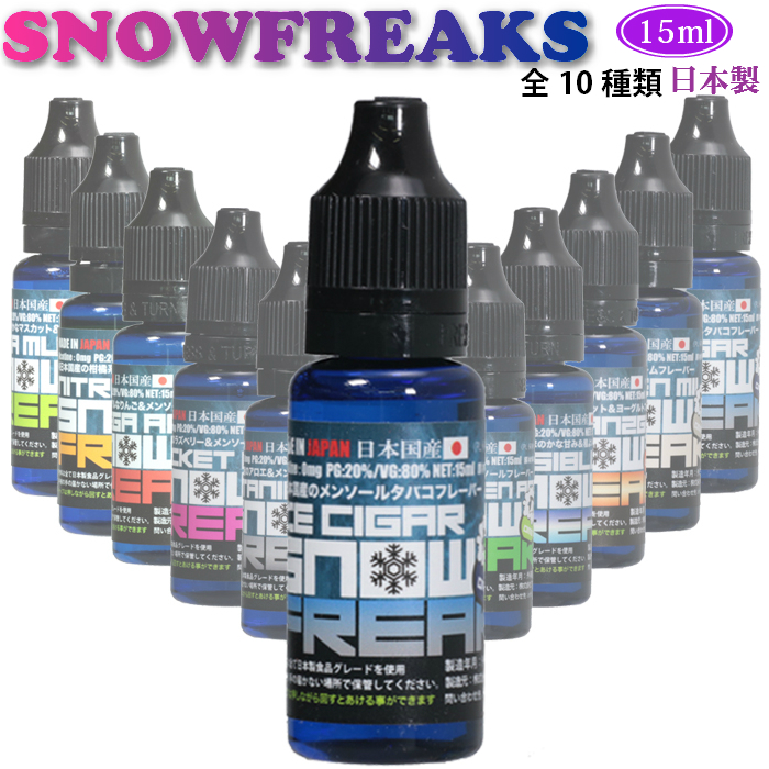 電子タバコ リキッド SNOWFREAKS VAPE15ml 10種類画像
