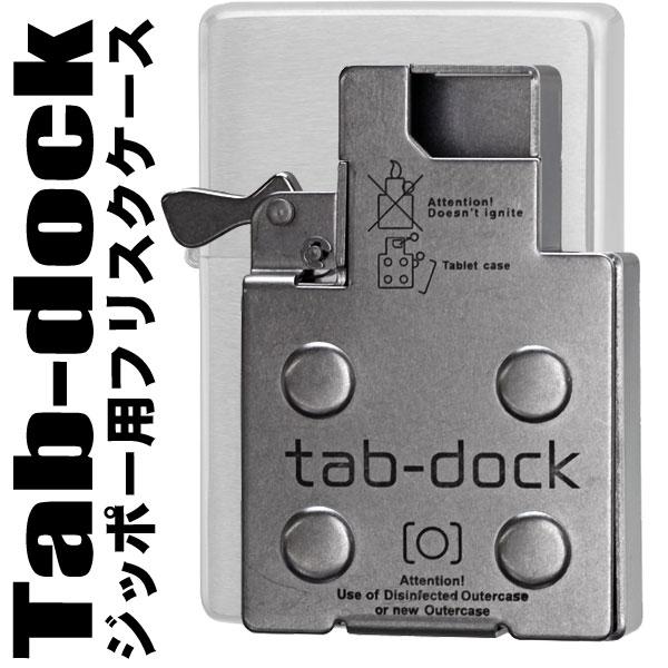 ≪ジッポーケース付き≫インサイドユニット挿入型フリスクケース(ピルケース)tab-dock画像