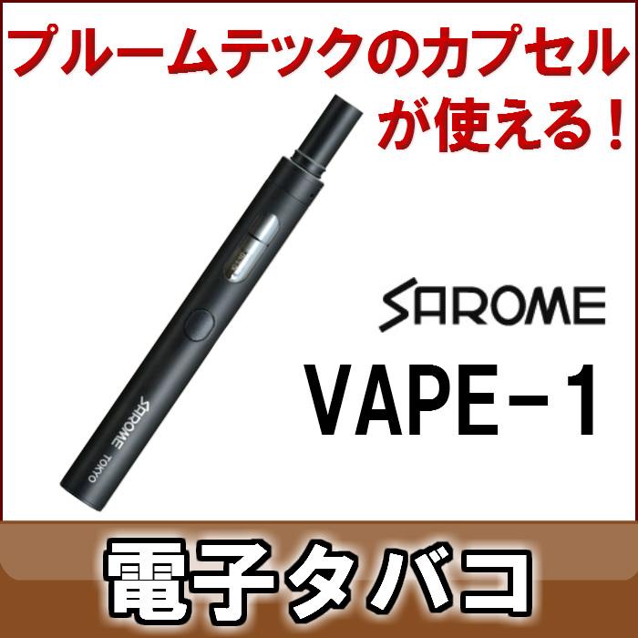 電子タバコ VAPE-1 SAROME サロメ スタータキット プルームテック画像