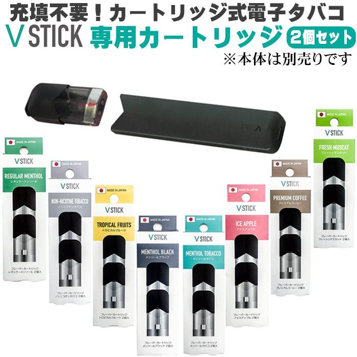 VSTICK スティック状電子タバコ カートリッジタイプヴイスティック用フレーバーカートリッジ画像