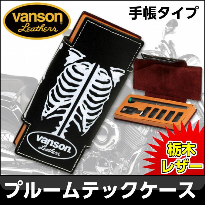 VANSON プルームテック ケース 手帳型 栃木レザー 牛革 VP-115-08 ボーン柄画像