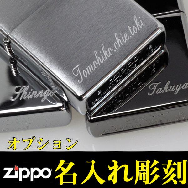ZIPPO(ジッポー)名入れ刻印料金画像