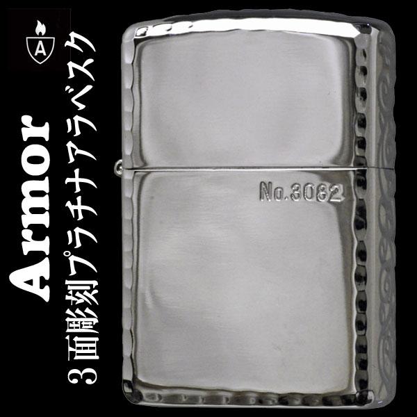zippo(ジッポーライター)ジッポー アーマー限定シリアルナンバー入り 3面彫刻プラチナ アラベスク 画像