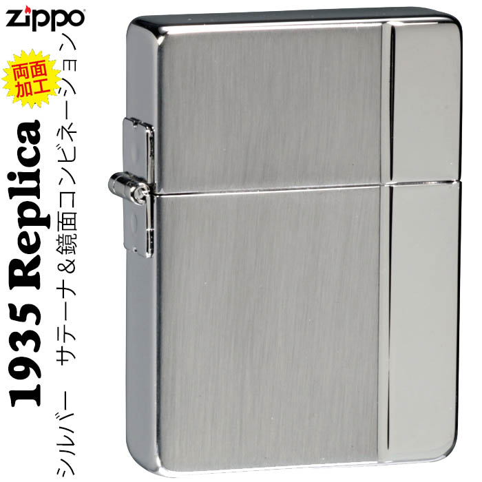 zippo(ジッポーライター)1935年復刻レプリカ シルバーサテン・ミラーコンビ画像