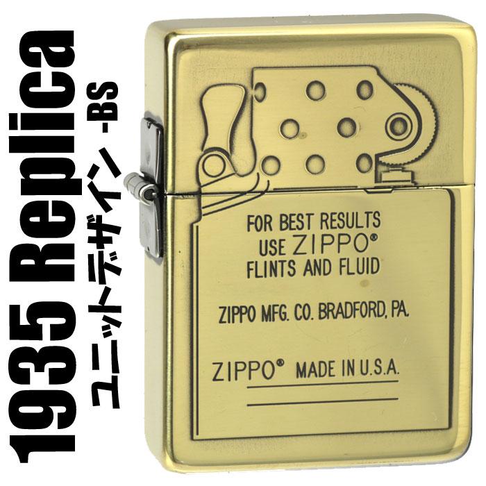 zippo 1935年レプリカ インサイドユニットデザイン BS ブラスイブシ画像