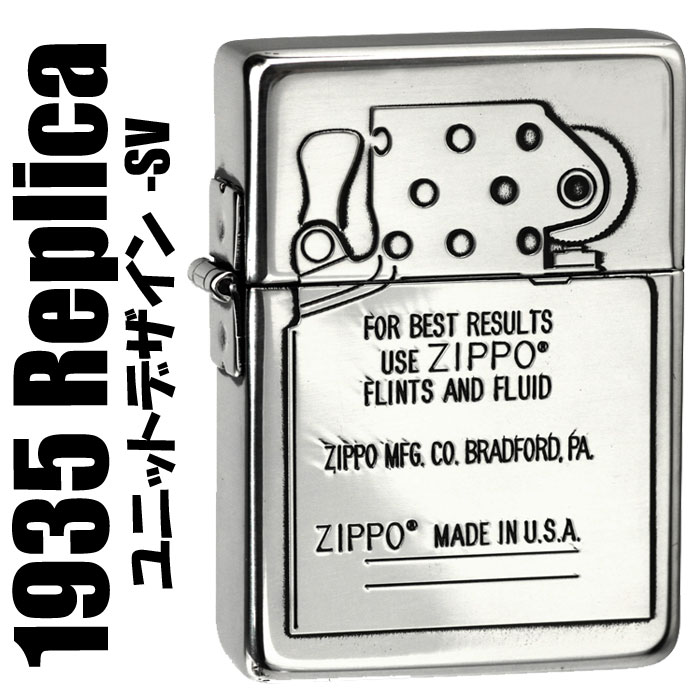 zippo 1935年レプリカ インサイドユニットデザイン SV シルバーイブシ画像