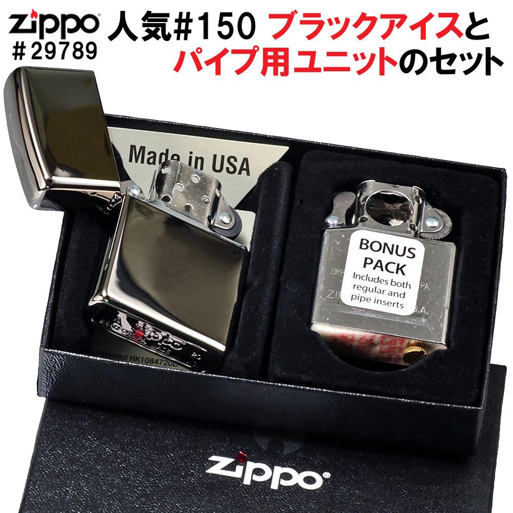 zippo(ジッポーライター)ブラックアイス パイプ用インサイドユニット付きボーナスパック画像
