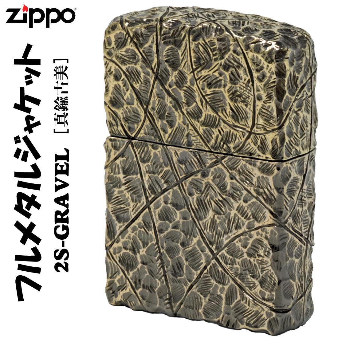 zippo フルメタルジャケット GRAVEL(砂利)模様 真鍮古美画像