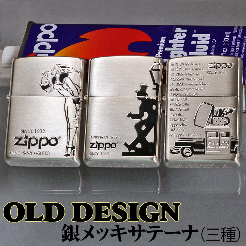zippo(ジッポーライター)オールドデザインシリーズ シルバーサテーナ 選べる3種類画像