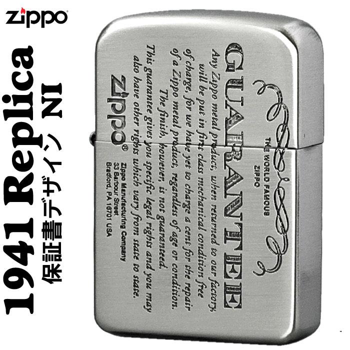 zippo(ジッポーライター)1941年レプリカ ギャランティ保証書柄 ニッケル古美画像