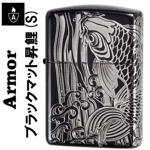 zippo(ジッポーライター)アーマー ブラックマット 昇鯉(S)ブラック×シルバー画像