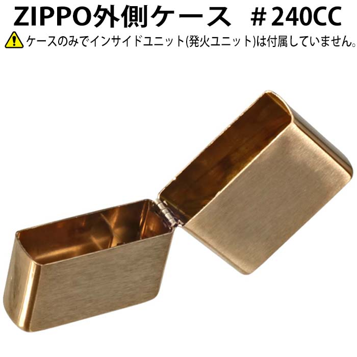 zippo ライター 外側ケース フラットトップビンテージ・ブラッシュブラス (ライン無し)画像