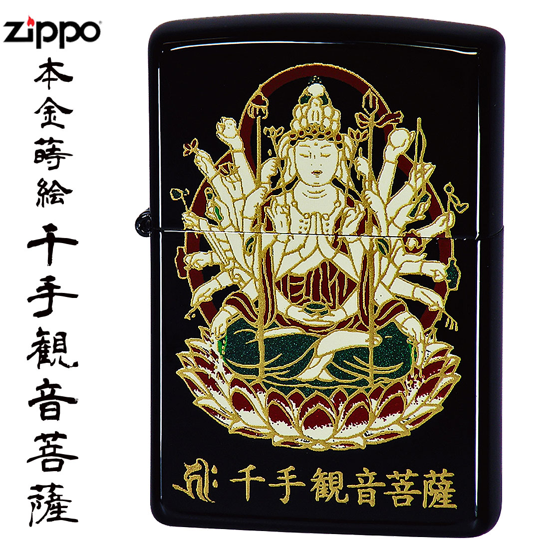 zippo (ジッポーライター)本金蒔絵    千手観音菩薩 漆塗 仏像シリーズ 画像