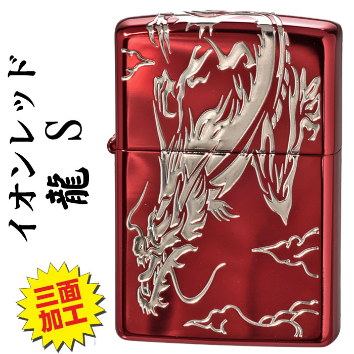 zippo 三面龍イオンレッドS エッチング イオンレッド&シルバー画像