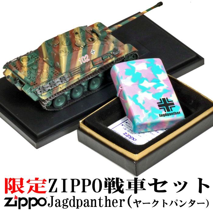 zippo (ジッポーライター) 限定ZIPPOとドイツ戦車ヤークトパンターのセット画像
