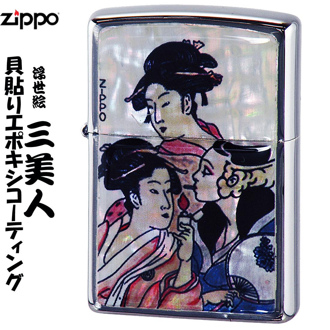 zippo(ジッポーライター貝貼り和柄三美人